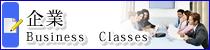 ビジネス英会話 コース
