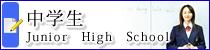 中学生英会話コース